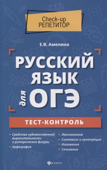 Амелина Е. Русский язык для ОГЭ Тест-контроль недорого