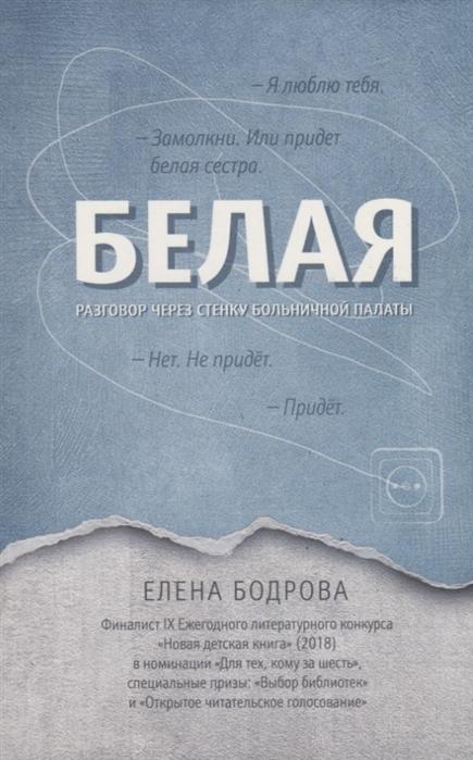 Бодрова Е. Белая Разговор через стенку больничной палаты