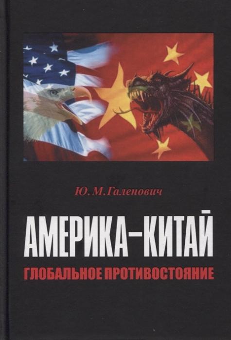 Америка Китай Глобальное противостояние