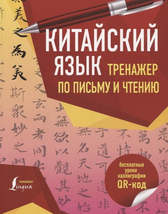 Китайский язык Тренажер по письму и чтению
