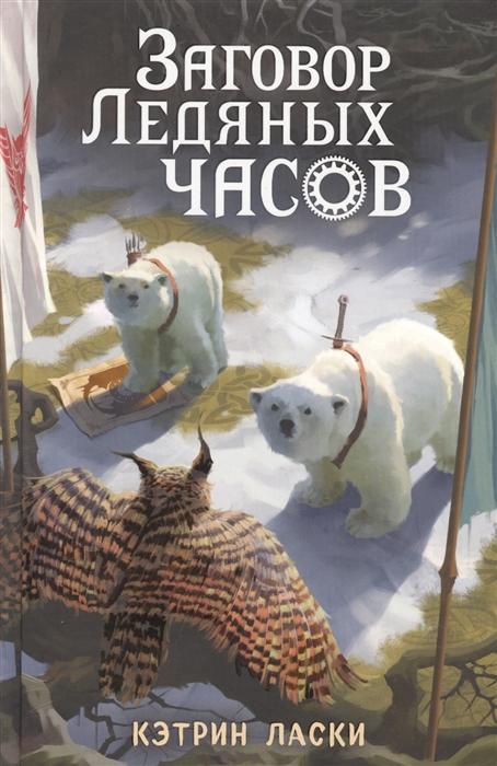 Ласки К. Заговор Ледяных часов Повесть
