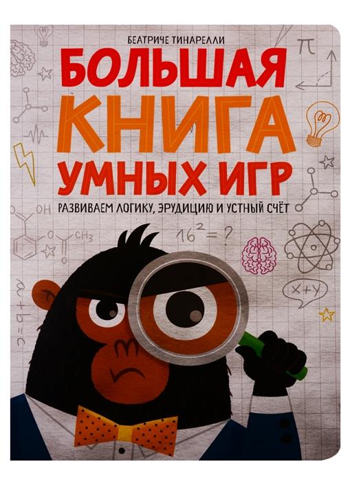 Купить Большая книга умных игр Развиваем логику эрудицию и устный счет, Манн, Иванов и Фербер, Головоломки. Кроссворды. Загадки
