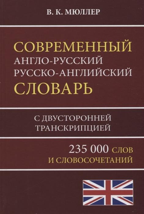 Мюллер В. Современный англо-русский русско-английский словарь 235 000 слов с двусторонней транскрипцией