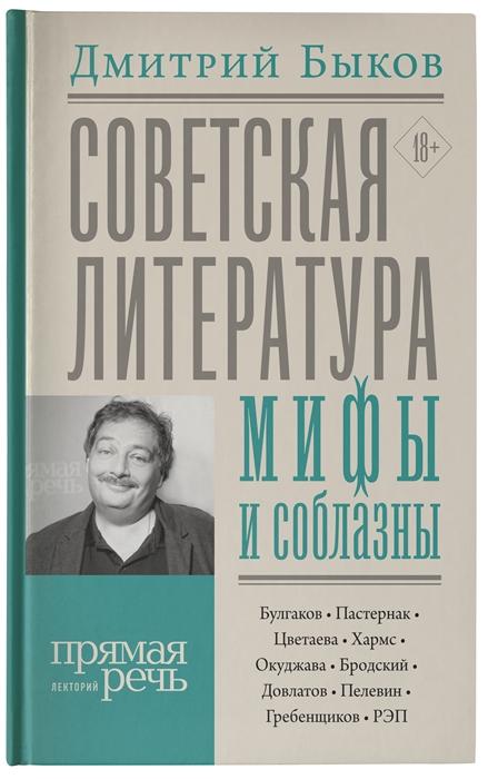 Фото - Быков Д. Советская литература мифы и соблазны быков д русская литература страсть и власть