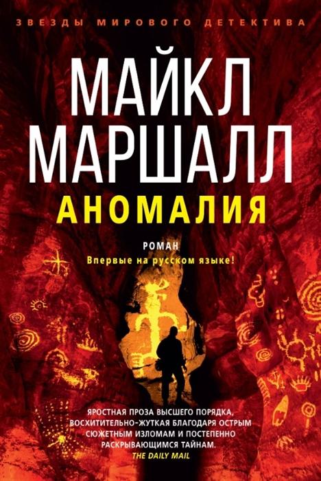 Маршалл М. Аномалия отсутствует журнал аномалия 4 2009