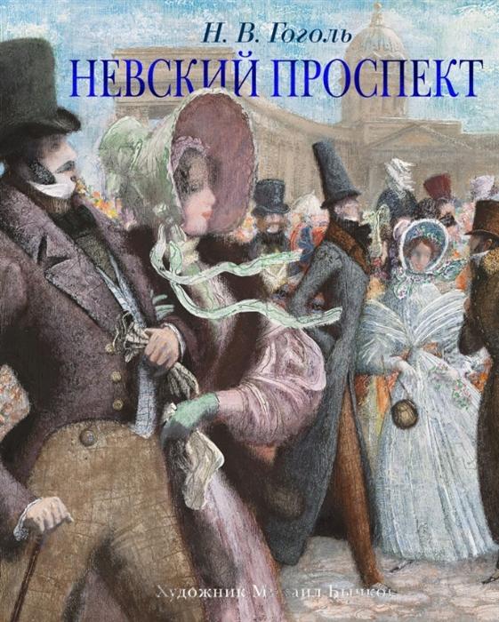 Фото - Гоголь Н. Невский проспект невский проспект