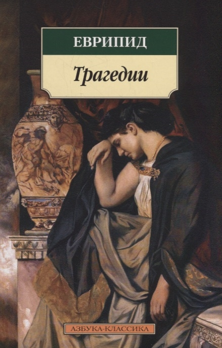 Еврипид Трагедии еврипид антика том 1