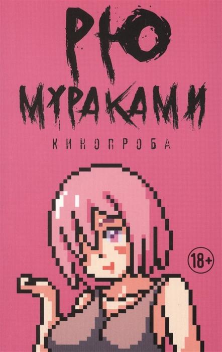Мураками Р. Кинопроба Роман цены онлайн
