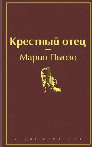 Пьюзо М. Крестный отец крестный отец 3 dvd