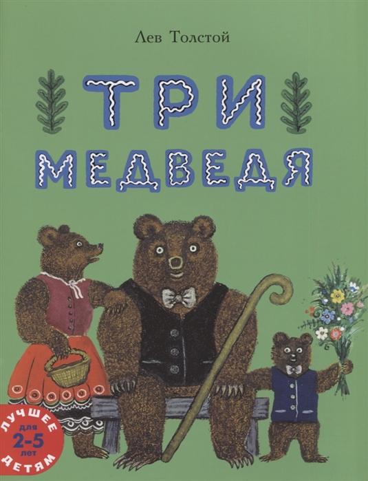 Толстой Л. Три медведя Сказка толстой л три медведя книга пазл