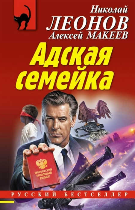 Леонов Н., Макеев А. Адская семейка леонов н макеев а криминальная мистика