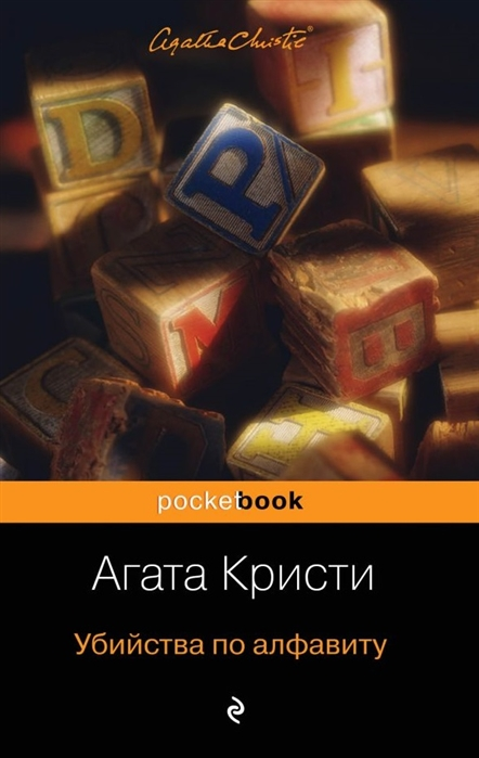 Кристи А. Убийства по алфавиту