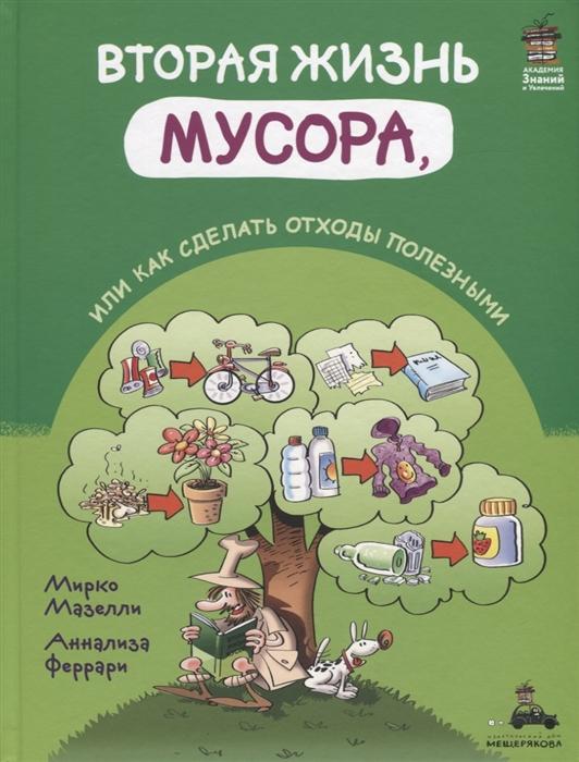 Купить Вторая жизнь мусора или как сделать отходы полезными, Издательский Дом Мещерякова, Общественные науки