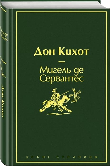 Сервантес М. Дон Кихот сервантес сааведра м дон кихот комплект из 2 книг