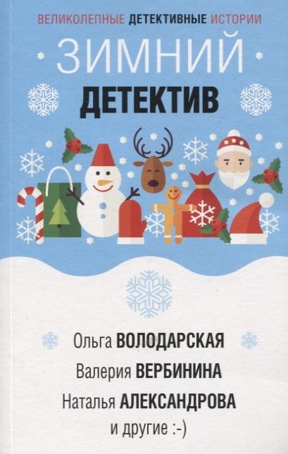 Гармаш-Роффе Т., Володарская О., Александрова Н. и др. Зимний детектив