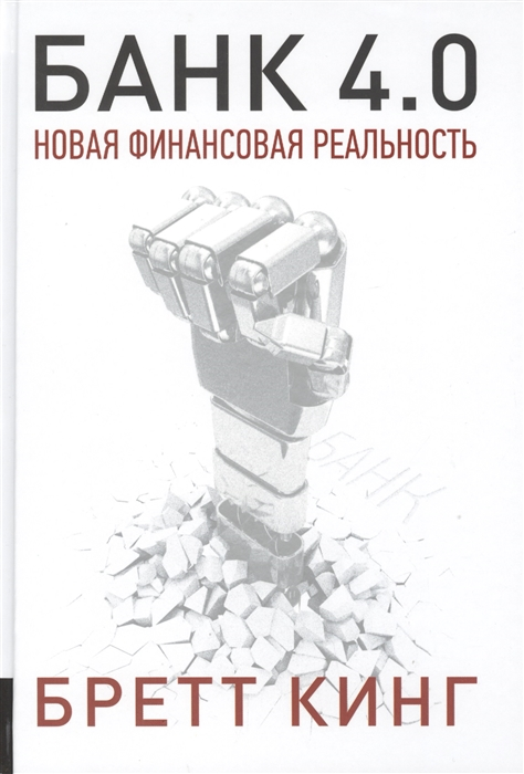 Кинг Б. Банк 4 0 Новая финансовая реальность рублев п пробуждение смотрителя или новая реальность