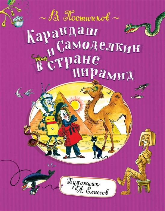 Постников В. Карандаш и Самоделкин в стране пирамид