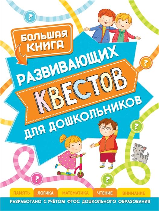 Гаврина С., Кутявина Н., Топоркова И. и др. Большая книга развивающих квестов для дошкольников