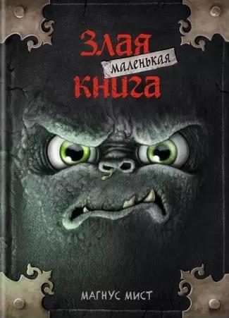 Купить Маленькая злая книга, Эксмо, Детская фантастика