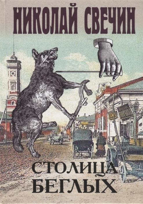 Свечин Н. Столица беглых цена в Москве и Питере
