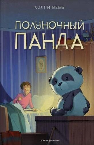 Вебб Х. Полуночный панда Повесть выставка munk 2019 05 08t13 30
