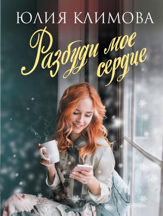 Климова Ю. Разбуди мое сердце климова ю рецепт ее счастья