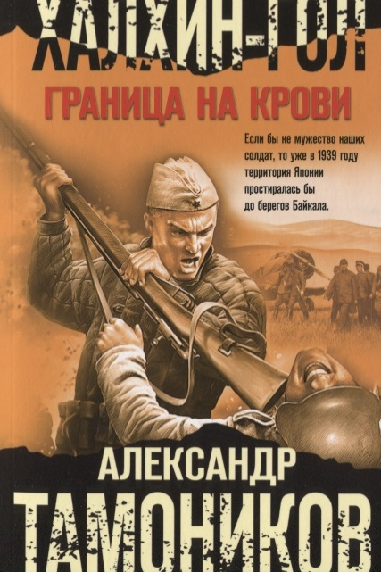 Тамоников А. Халхин-Гол Граница на крови