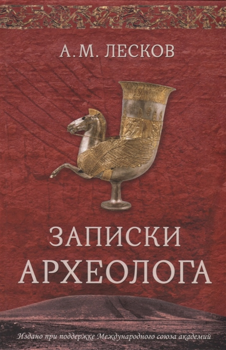 Лесков А. Записки археолога