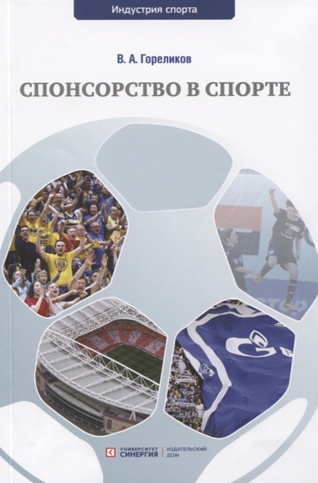 Гореликов В. Спонсорство в спорте Учебное пособие