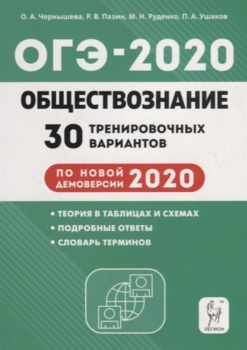 Чернышева О. (ред.) ОГЭ-2020 Обществознание 9 класс 30 тренировочных вариантов по новой демоверсии 2020 года цена