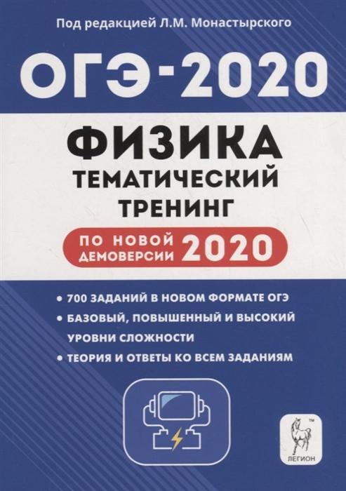 Монастырский Л. (ред.) ОГЭ-2020 Физика 9 класс Тематический тренинг по новой демоверсии 2020 года цена