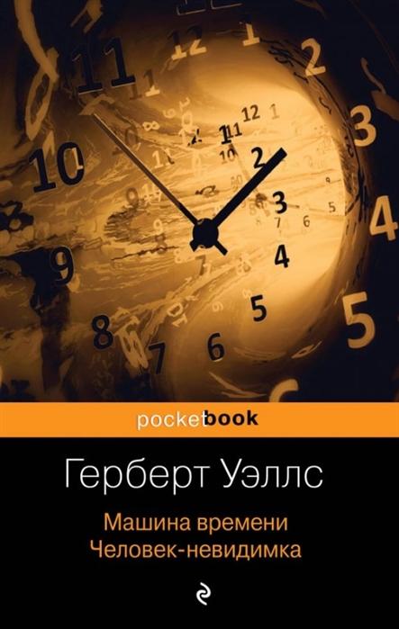 Уэллс Г. Машина времени Человек-невидимка недорого