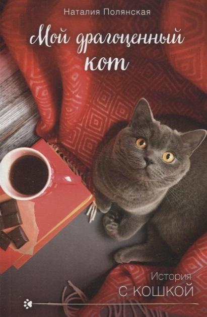 Полянская Н. Мой драгоценный кот недорого