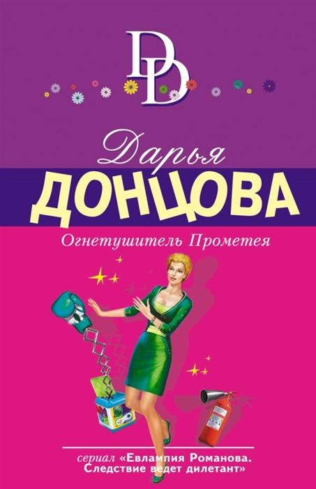 Донцова Д. Огнетушитель Прометея донцова д фигура легкого эпатажа