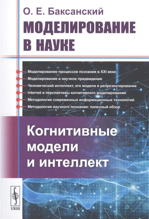 Фото - Баксанский О. Моделирование в науке Когнитивные модели и интеллект баксанский о е моделирование в науке построение физических моделей
