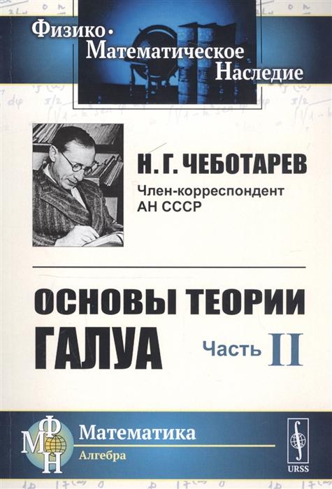 Чеботарев Н. Основы теории Галуа Часть II омсновы теории галуа комплект из 2 книг