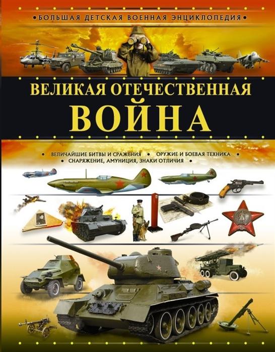 Ликсо В., Мерников А. Великая Отечественная война недорого