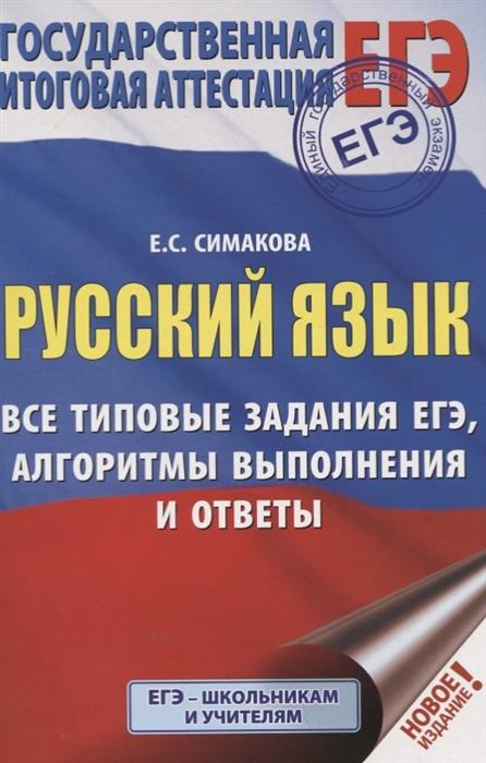 Симакова Е. ЕГЭ Русский язык Все типовые задания ЕГЭ алгоритмы выполнения и ответы цена и фото