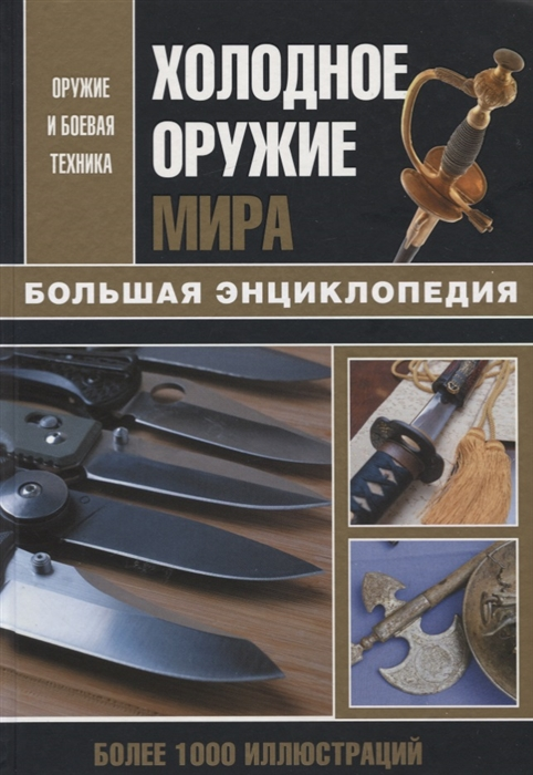 Волковский Н. (ред.) Холодное оружие мира Большая энциклопедия