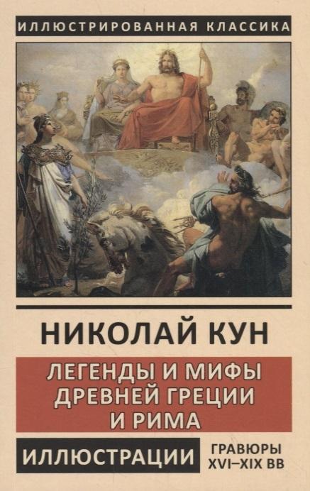 Кун Н. Легенды и мифы Древней Греции и Рима легенды и мифы древнего рима и древней греции