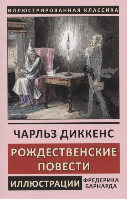 Диккенс Ч. Рождественские повести