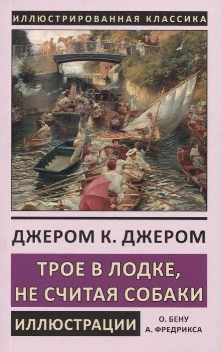 Джером К.Дж. Трое в лодке не считая собаки наталья поваляева трое из блумсбери не считая кота и кренделя