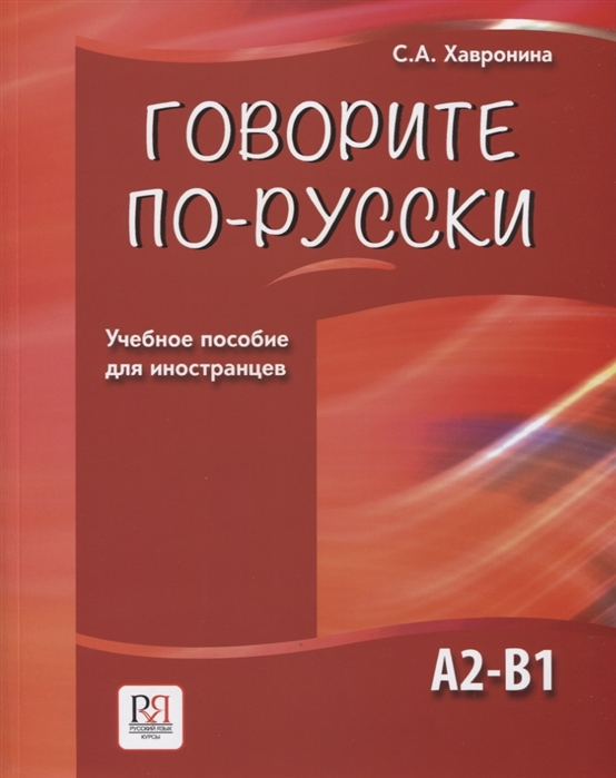 Говорите по-русски Учебное пособие для иностранцев
