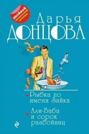 Донцова Д. Рыбка по имени Зайка Али-Баба и сорок разбойниц