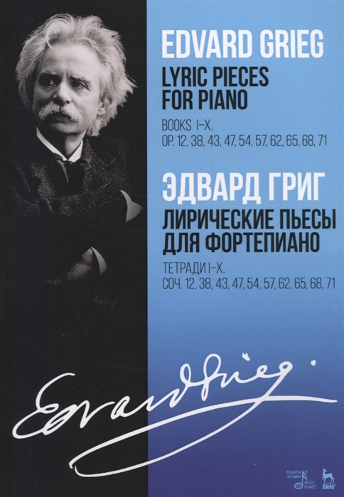 Григ Э. Lyric pieces for piano Books I-X Op 12 38 43 47 54 57 62 65 68 71 Лирические пьесы для фортепиано Тетради I-X Соч 12 38 43 47 54 57 62 65 68 71 g j pfeiffer pastorale op 71