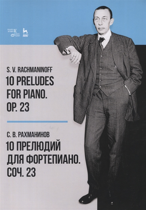 Рахманинов С. 10 Preludes for Piano Op 23 Sheet misic 10 прелюдий для фортепиано Соч 23 Ноты l boëllmann piano trio op 19