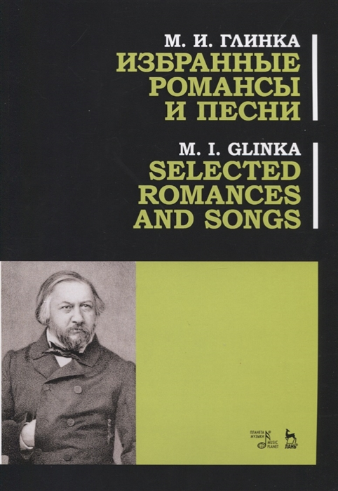 цена на Глинка М. Избранные романсы и песни Ноты Selected Romances and Song