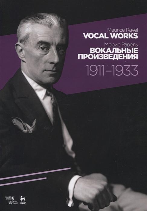 Равель М. Vocal works 1911-1933 Sheet music Вокальные произведения 1911-1933 Ноты