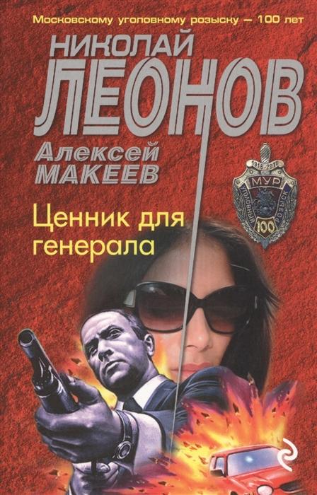 Фото - Леонов Н., Макеев А. Ценник для генерала ржешевский а тайна расстрелянного генерала