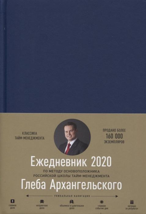 Архангельский Г. Ежедневник 2020 Метод Глеба Архангельского
